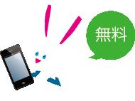 カタポケはアプリ版もブラウザ版も無料!
